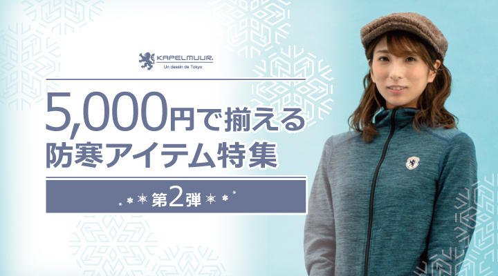 5,000円で揃える防寒アイテム特集_第2弾
