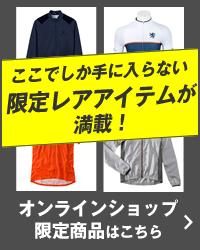 オンラインショップ限定商品はこちら