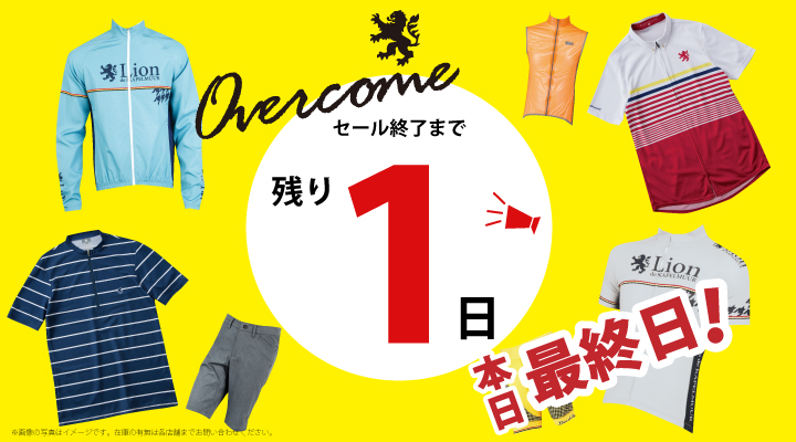 OVER COMEセール残り1日