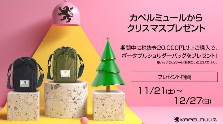 KAPELMUURクリスマスキャンペーン