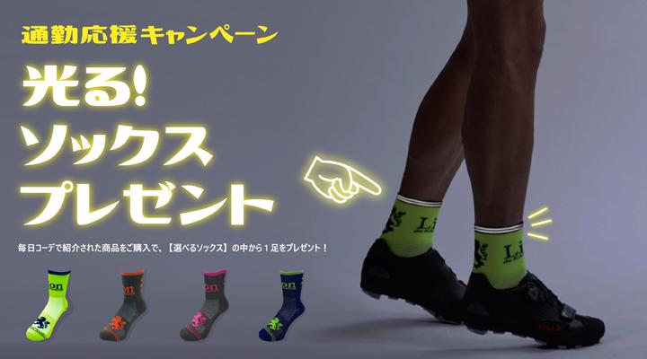 KAPELMUUR通勤応援キャンペーン