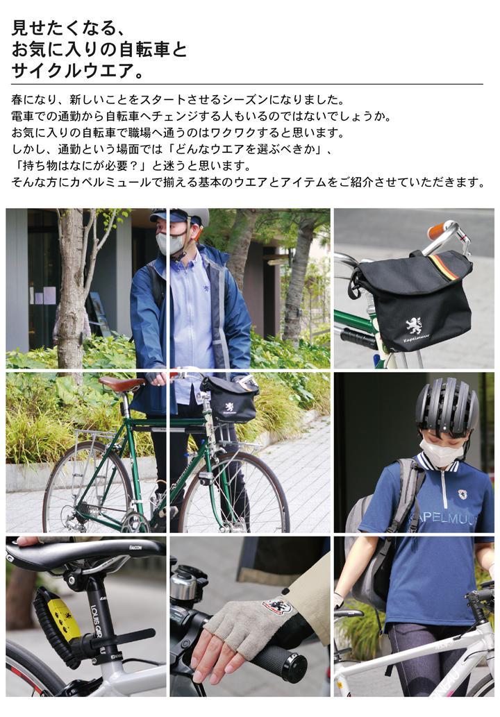 【自転車通勤をはじめる人へ】ビジネスシーンでも使える通勤ウエア特集01