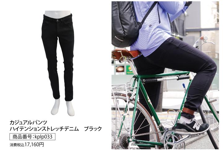 【自転車通勤をはじめる人へ】ビジネスシーンでも使える通勤ウエア特集11