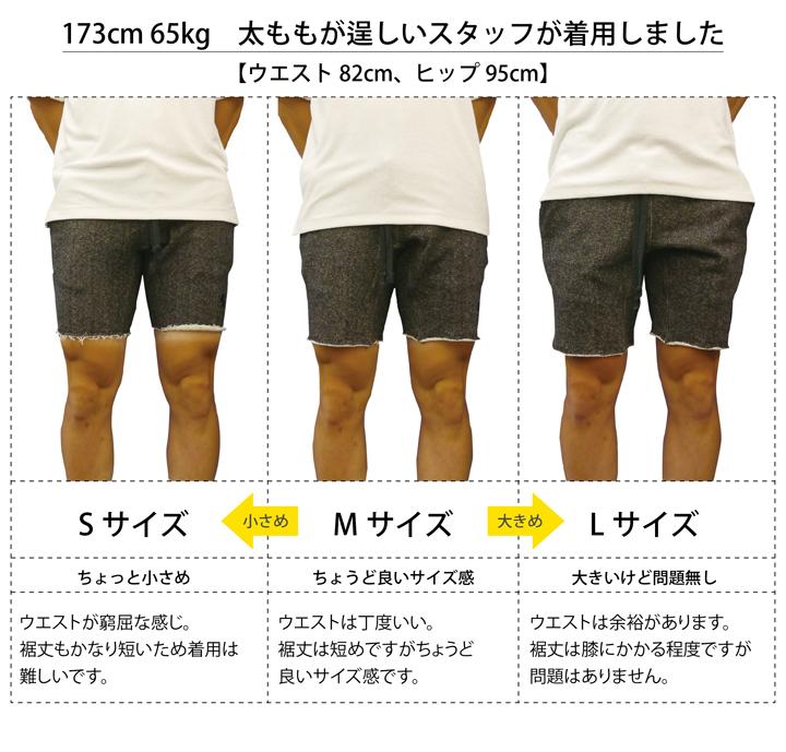 【ハーフパンツ半額SALE開催中!!】気になるサイズ感レビュー特集09