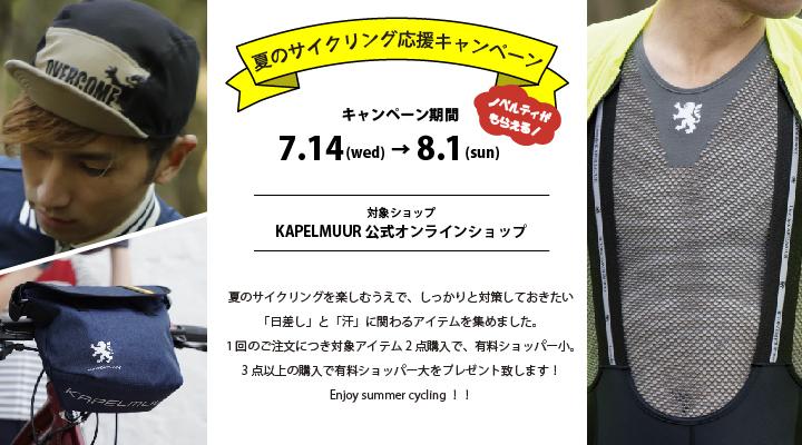 夏のサイクリング応援キャンペーン