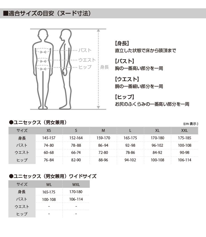 対応サイズガイド(ヌード寸法)