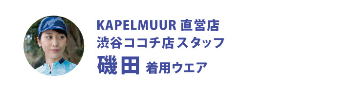 kapelmuur直営店渋谷ココチ店スタッフ 磯田着用ウエア